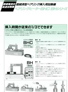 ベアリングヒーターBHC / BHシリーズ