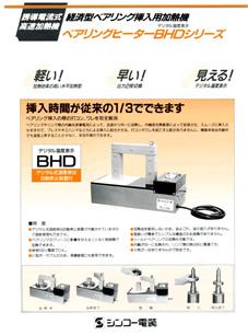 ベアリングヒーターBHDシリーズ
